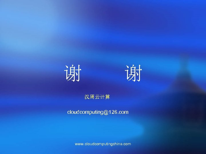 谢 谢 汉周云计算 cloudcomputing@126. com www. cloudcomputingchina. com