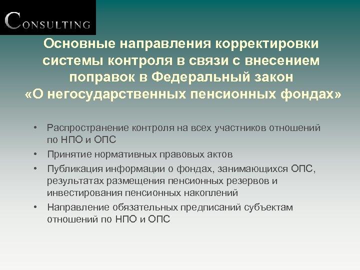 Основные направления корректировки системы контроля в связи с внесением поправок в Федеральный закон «О