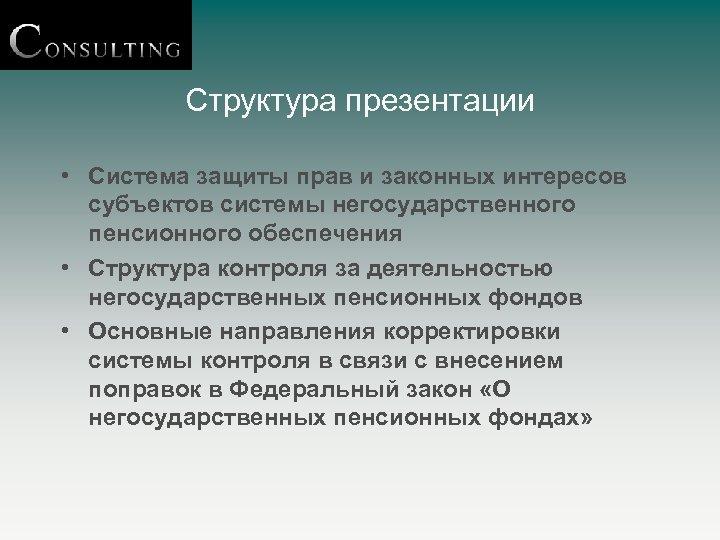Структура презентации • Система защиты прав и законных интересов субъектов системы негосударственного пенсионного обеспечения