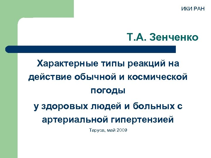 ИКИ РАН Т. А. Зенченко Характерные типы реакций на действие обычной и космической погоды