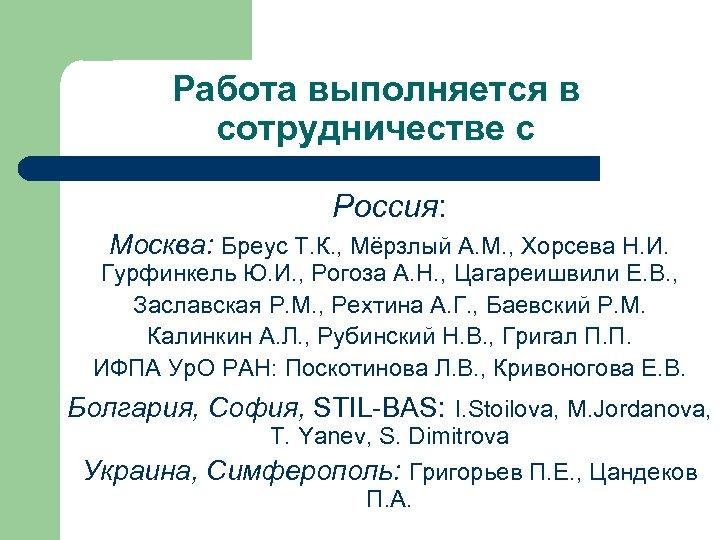 Работа выполняется в сотрудничестве с Россия: Москва: Бреус Т. К. , Мёрзлый А. М.