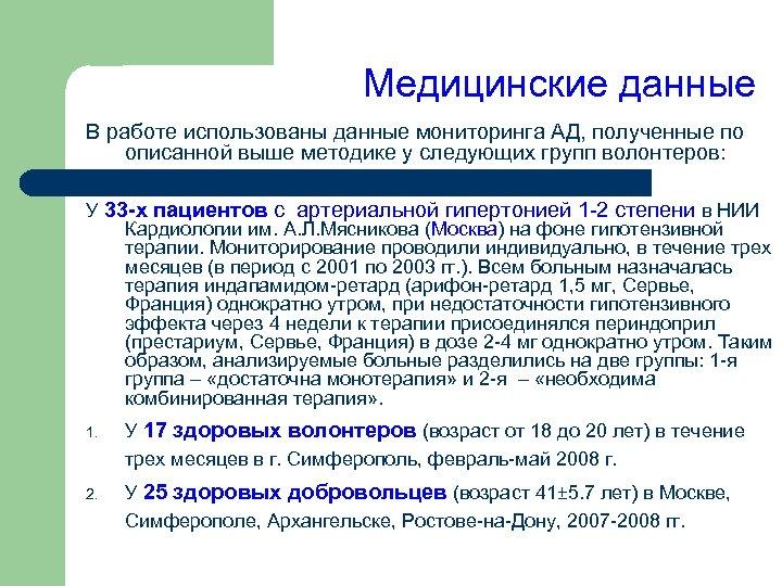 Медицинские данные В работе использованы данные мониторинга АД, полученные по описанной выше методике у
