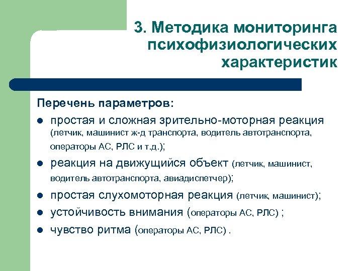 3. Методика мониторинга психофизиологических характеристик Перечень параметров: l простая и сложная зрительно-моторная реакция (летчик,