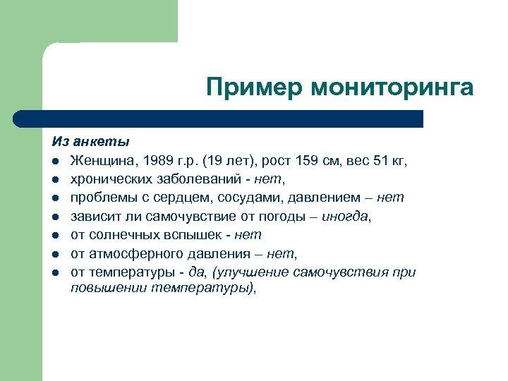 Пример мониторинга Из анкеты l Женщина, 1989 г. р. (19 лет), рост 159 см,