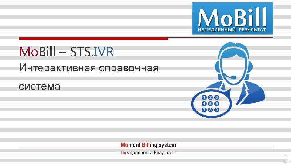 Mo. Bill – STS. IVR Интерактивная справочная система