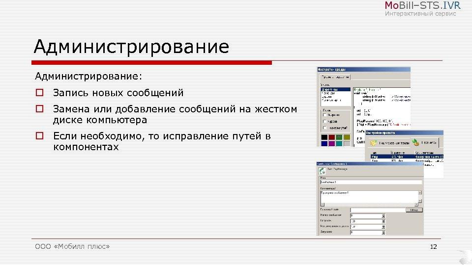 Mo. Bill–STS. IVR Интерактивный сервис Администрирование: o Запись новых сообщений o Замена или добавление
