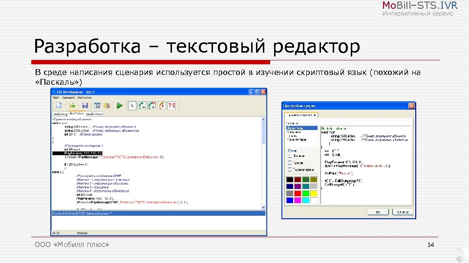 Mo. Bill–STS. IVR Интерактивный сервис Разработка – текстовый редактор В среде написания сценария используется