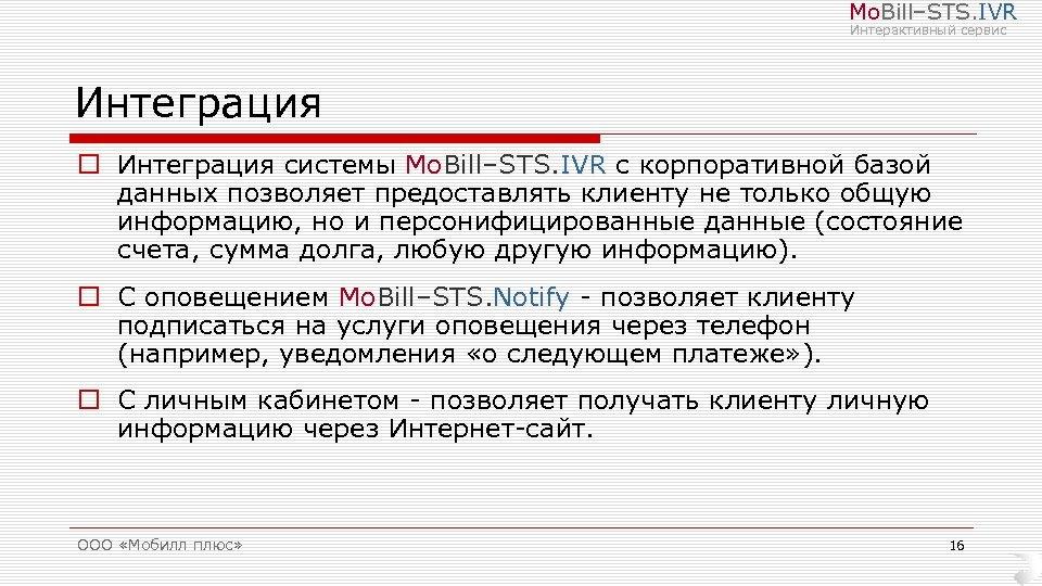 Mo. Bill–STS. IVR Интерактивный сервис Интеграция o Интеграция системы Mo. Bill–STS. IVR с корпоративной