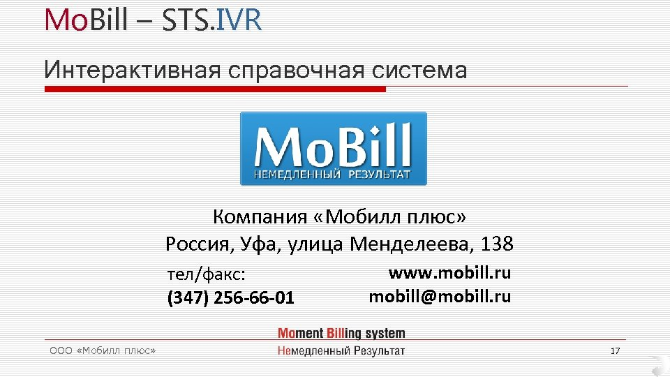 Mo. Bill – STS. IVR Интерактивная справочная система Компания «Мобилл плюс» Россия, Уфа, улица