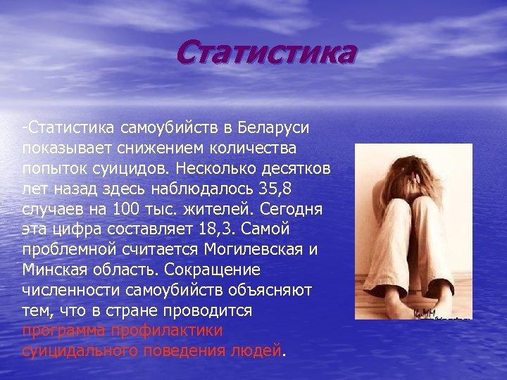 Статистика -Статистика самоубийств в Беларуси показывает снижением количества попыток суицидов. Несколько десятков лет назад