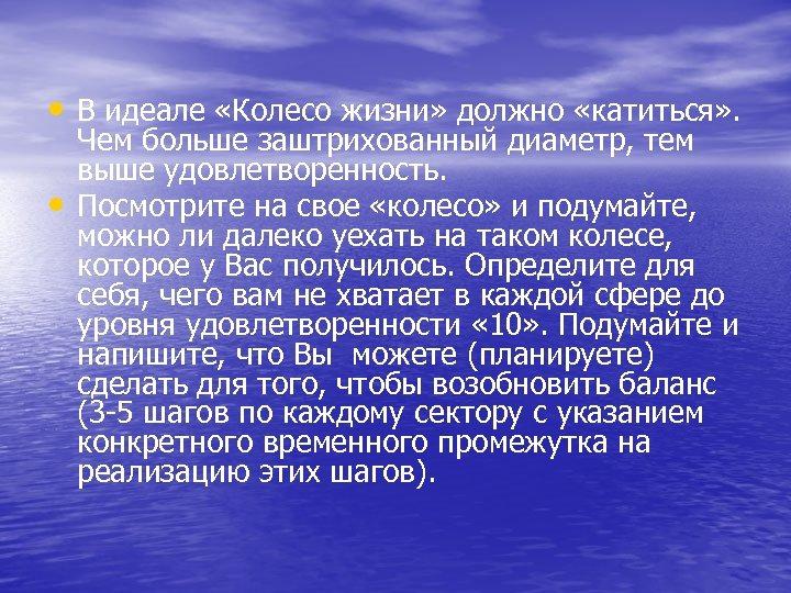 • В идеале «Колесо жизни» должно «катиться» . • Чем больше заштрихованный диаметр,