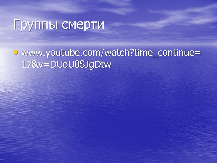 Группы смерти • www. youtube. com/watch? time_continue= 17&v=DUo. U 0 SJg. Dtw