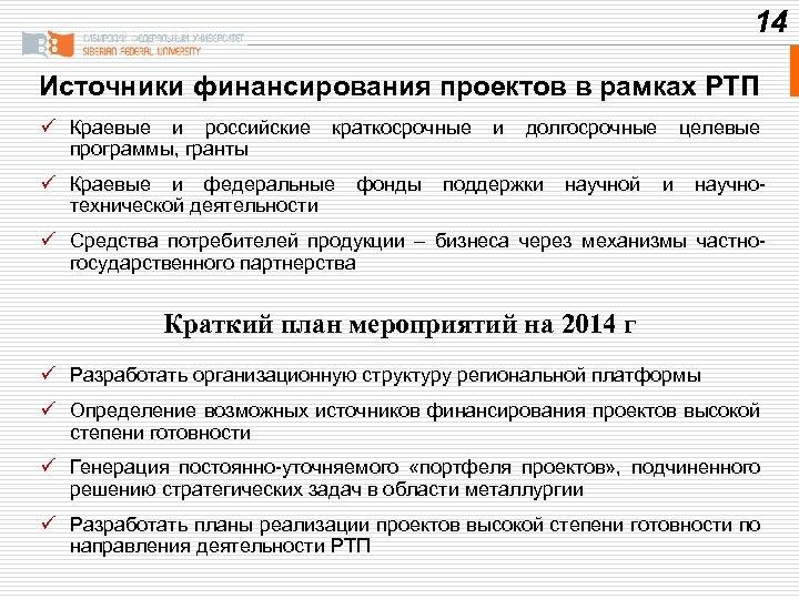 14 Источники финансирования проектов в рамках РТП ü Краевые и российские программы, гранты краткосрочные