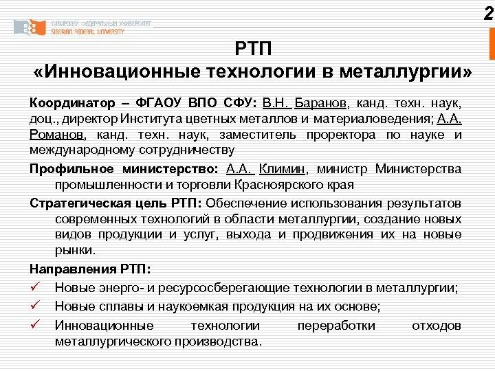 2 РТП «Инновационные технологии в металлургии» Координатор – ФГАОУ ВПО СФУ: В. Н. Баранов,