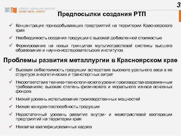 3 Предпосылки создания РТП ü Концентрация горнодобывающих предприятий на территории Красноярского края ü Необходимость