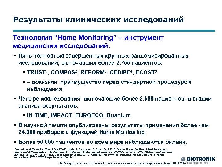"""Результаты клинических исследований Технология """"Home Monitoring"""" – инструмент медицинских исследований. § Пять полностью завершенных"""