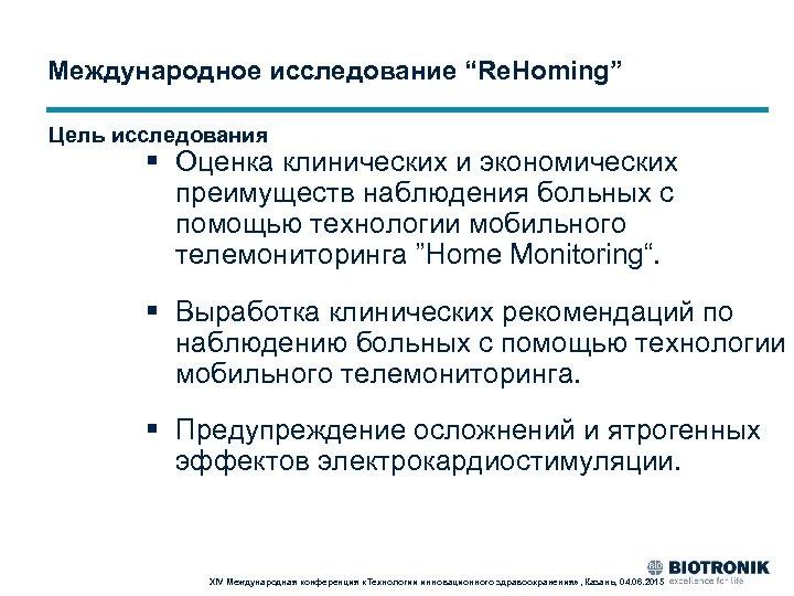 """Международное исследование """"Re. Homing"""" Цель исследования § Оценка клинических и экономических преимуществ наблюдения больных"""