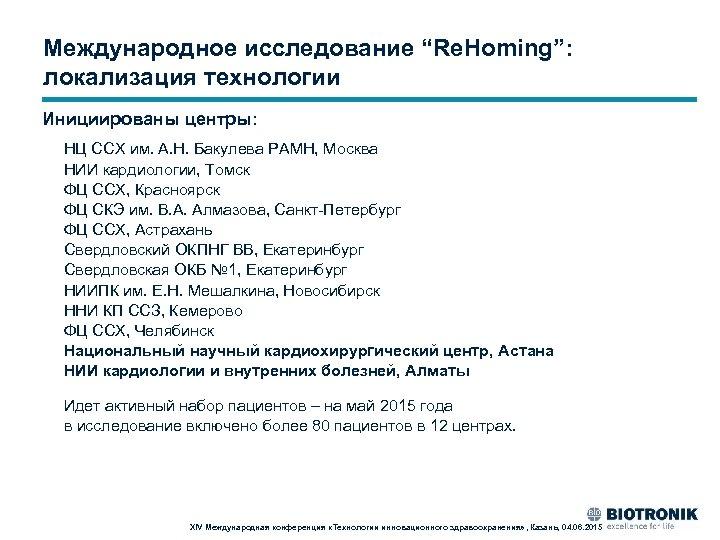 """Международное исследование """"Re. Homing"""": локализация технологии Инициированы центры: НЦ ССХ им. А. Н. Бакулева"""