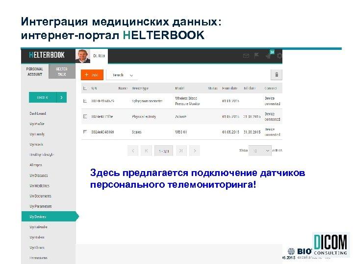 Интеграция медицинских данных: интернет-портал HELTERBOOK Здесь предлагается подключение датчиков персонального телемониторинга! XIV Международная конференция