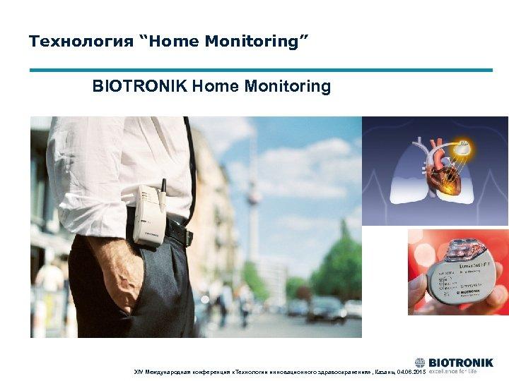 """Технология """"Home Monitoring"""" BIOTRONIK Home Monitoring XIV Международная конференция «Технологии инновационного здравоохранения» , Казань,"""