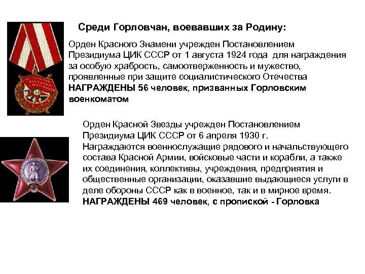 Среди Горловчан, воевавших за Родину: Орден Красного Знамени учрежден Постановлением Президиума ЦИК СССР от