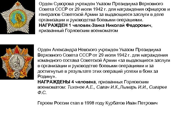 Орден Суворова учрежден Указом Президиума Верховного Совета СССР от 29 июля 1942 г. для