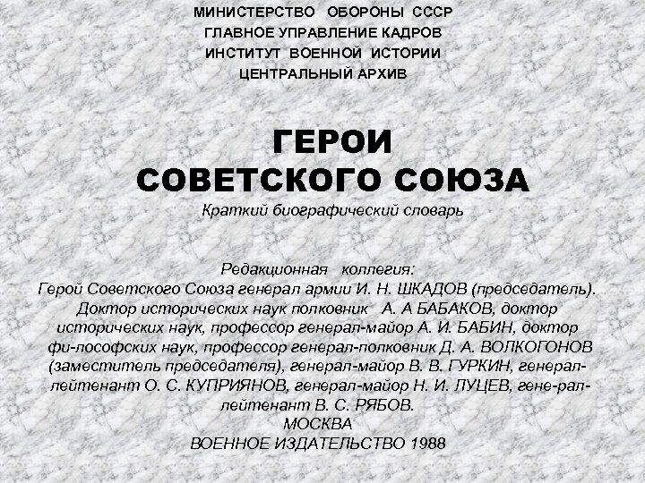 МИНИСТЕРСТВО ОБОРОНЫ СССР ГЛАВНОЕ УПРАВЛЕНИЕ КАДРОВ ИНСТИТУТ ВОЕННОЙ ИСТОРИИ ЦЕНТРАЛЬНЫЙ АРХИВ ГЕРОИ СОВЕТСКОГО СОЮЗА