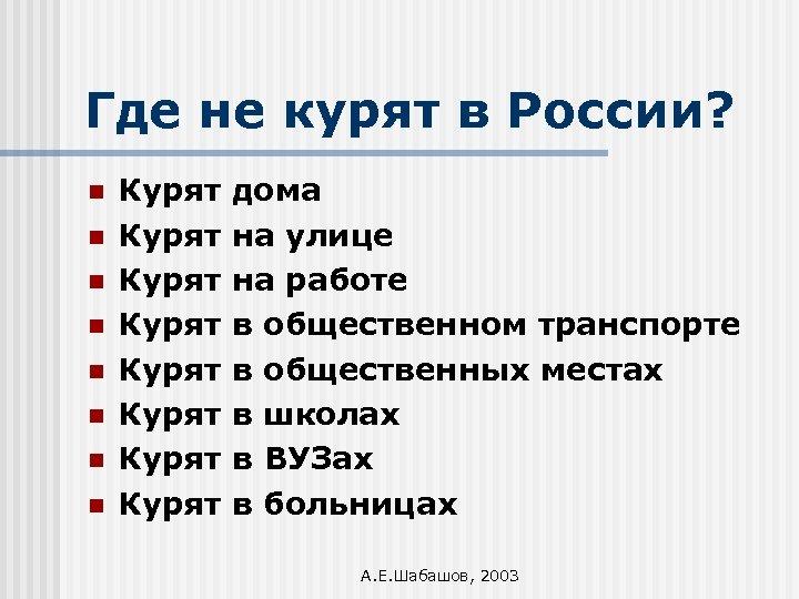 Где не курят в России? n n n n Курят Курят дома на улице