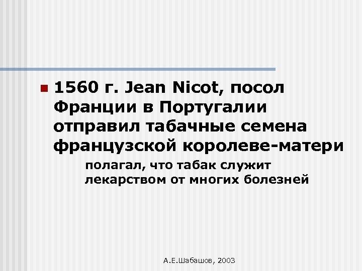 n 1560 г. Jean Nicot, посол Франции в Португалии отправил табачные семена французской королеве-матери