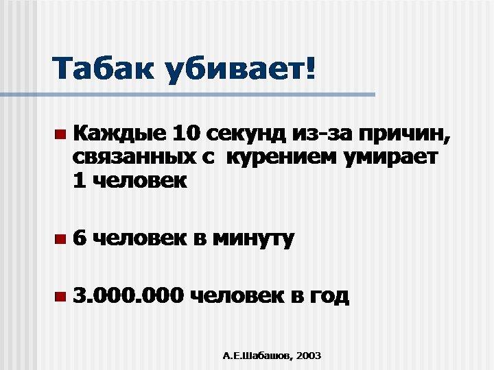 Табак убивает! n Каждые 10 секунд из-за причин, связанных с курением умирает 1 человек