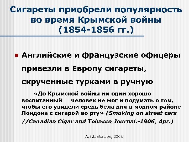 Сигареты приобрели популярность во время Крымской войны (1854 -1856 гг. ) n Английские и
