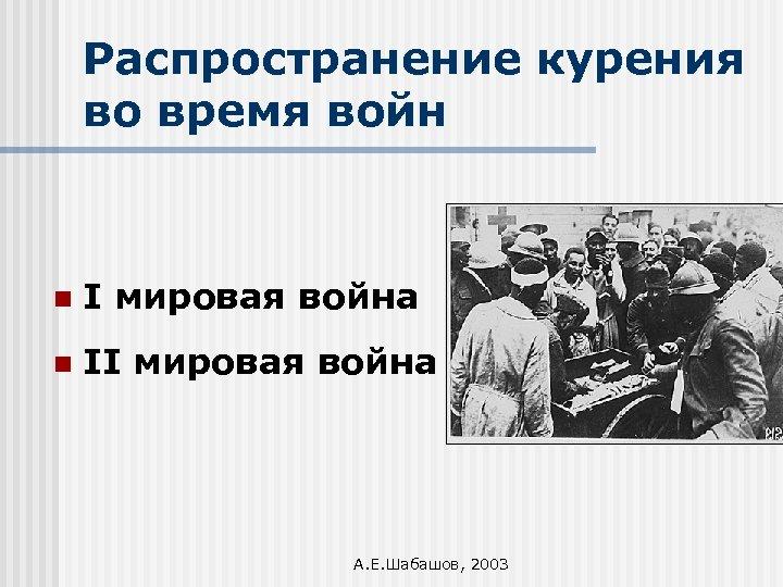 Распространение курения во время войн n I мировая война n II мировая война А.