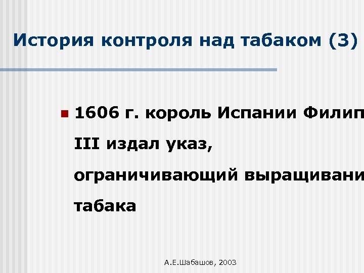 История контроля над табаком (3) n 1606 г. король Испании Филип III издал указ,