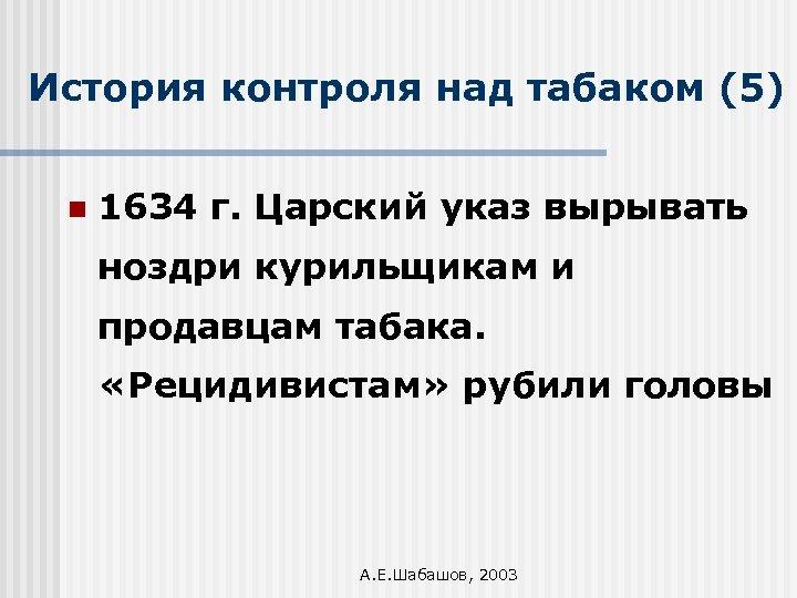 История контроля над табаком (5) n 1634 г. Царский указ вырывать ноздри курильщикам и
