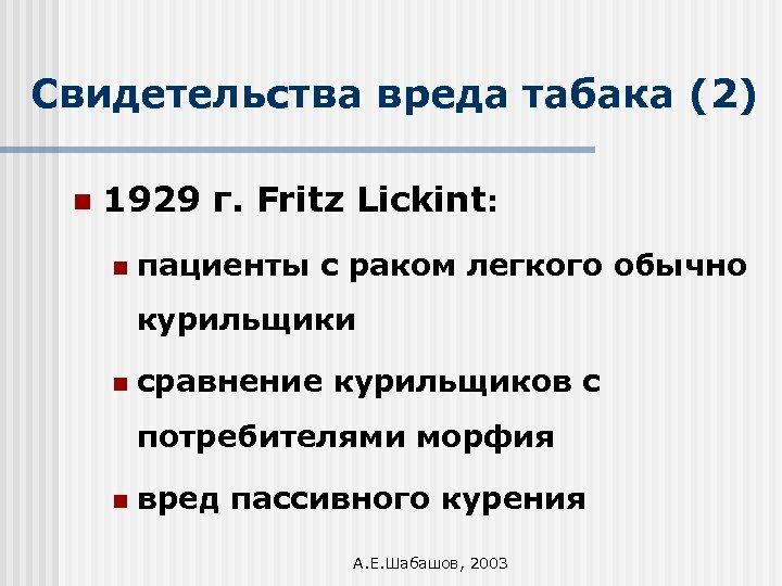 Свидетельства вреда табака (2) n 1929 г. Fritz Lickint: n пациенты с раком легкого