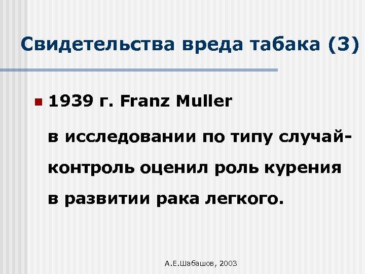 Свидетельства вреда табака (3) n 1939 г. Franz Muller в исследовании по типу случайконтроль