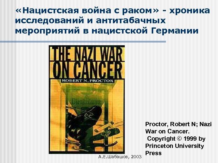 «Нацистская война с раком» - хроника исследований и антитабачных мероприятий в нацистской Германии