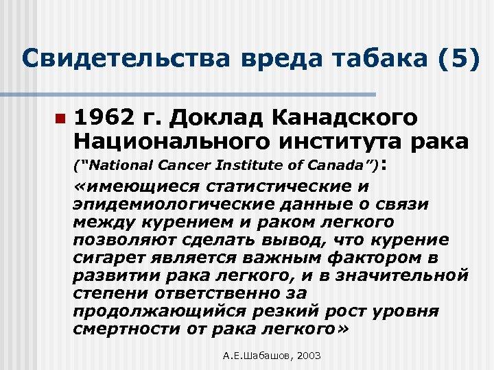 """Свидетельства вреда табака (5) n 1962 г. Доклад Канадского Национального института рака (""""National Cancer"""