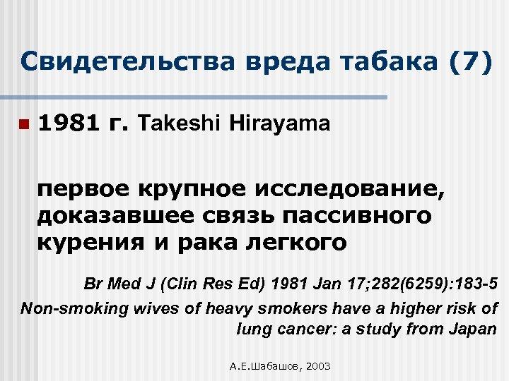 Свидетельства вреда табака (7) n 1981 г. Takeshi Hirayama первое крупное исследование, доказавшее связь