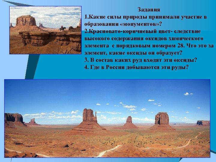 Задания 1. Какие силы природы принимали участие в образовании «монументов» ? 2. Красновато-коричневый цвет-