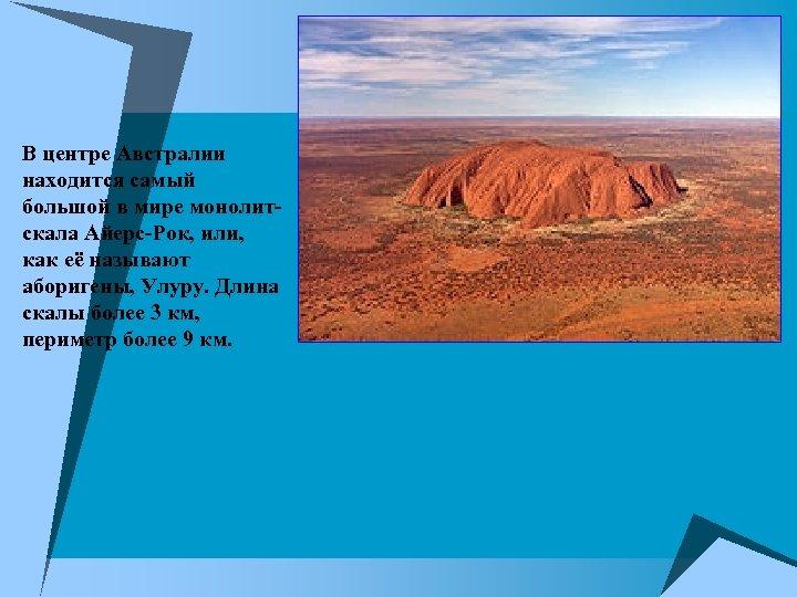 В центре Австралии находится самый большой в мире монолитскала Айерс-Рок, или, как её называют
