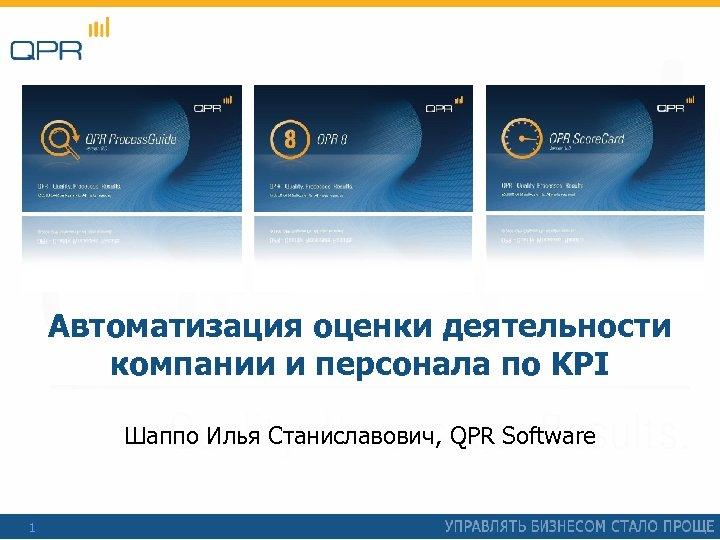 Автоматизация оценки деятельности компании и персонала по KPI Шаппо Илья Станиславович, QPR Software 1