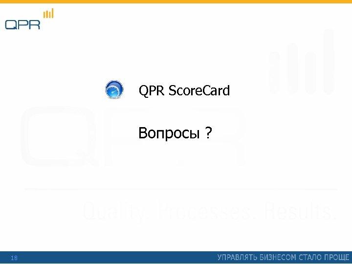 QPR Score. Card Вопросы ? 18