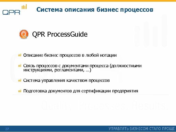 Система описания бизнес процессов QPR Process. Guide Описание бизнес процессов в любой нотации Связь