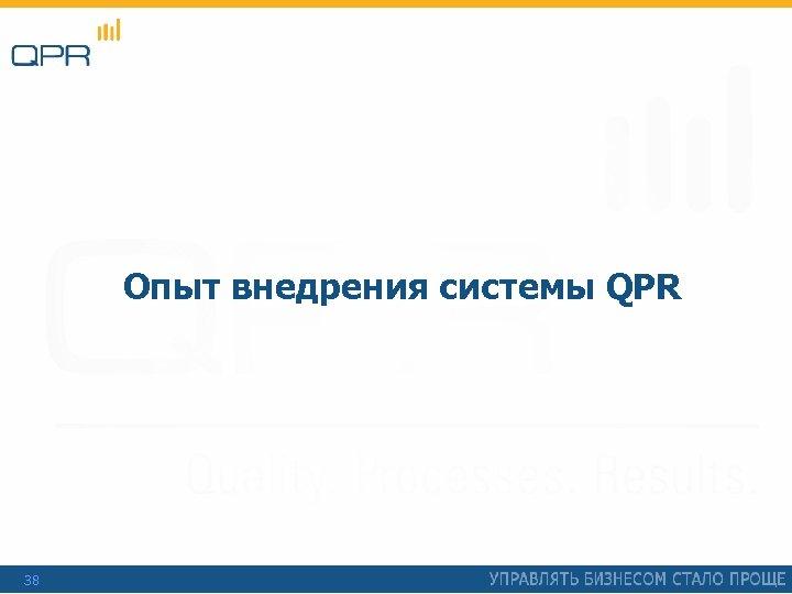 Опыт внедрения системы QPR 38