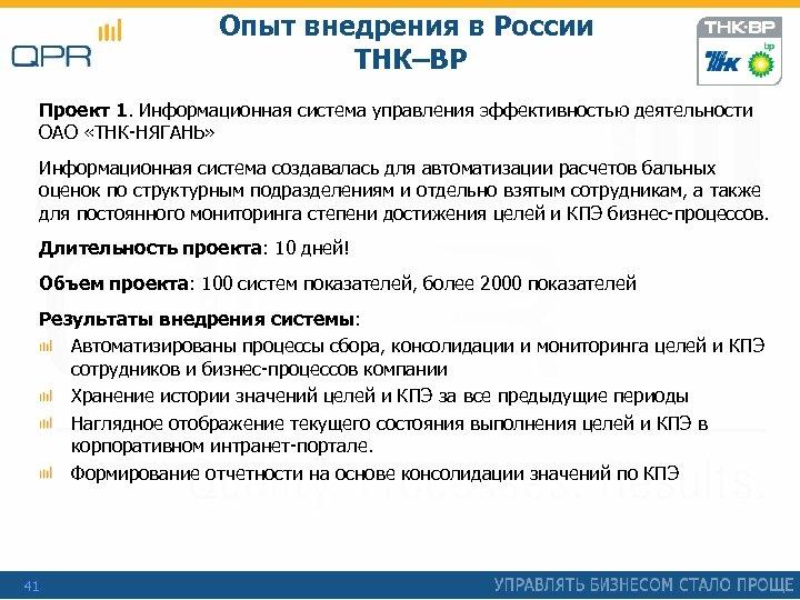 Опыт внедрения в России ТНК–BP Проект 1. Информационная система управления эффективностью деятельности ОАО «ТНК-НЯГАНЬ»