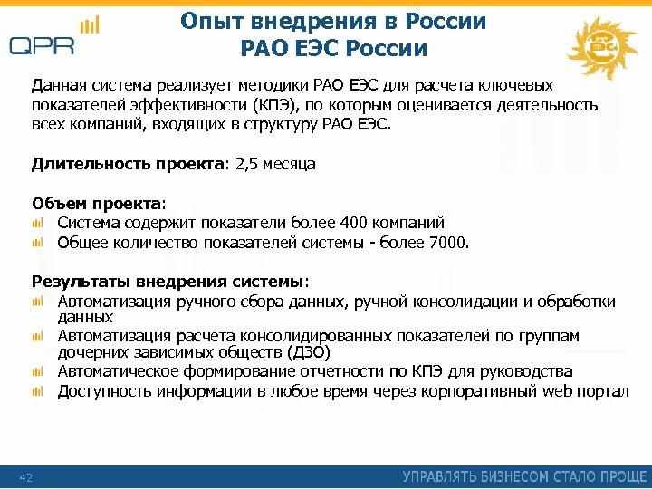 Опыт внедрения в России РАО ЕЭС России Данная система реализует методики РАО ЕЭС для