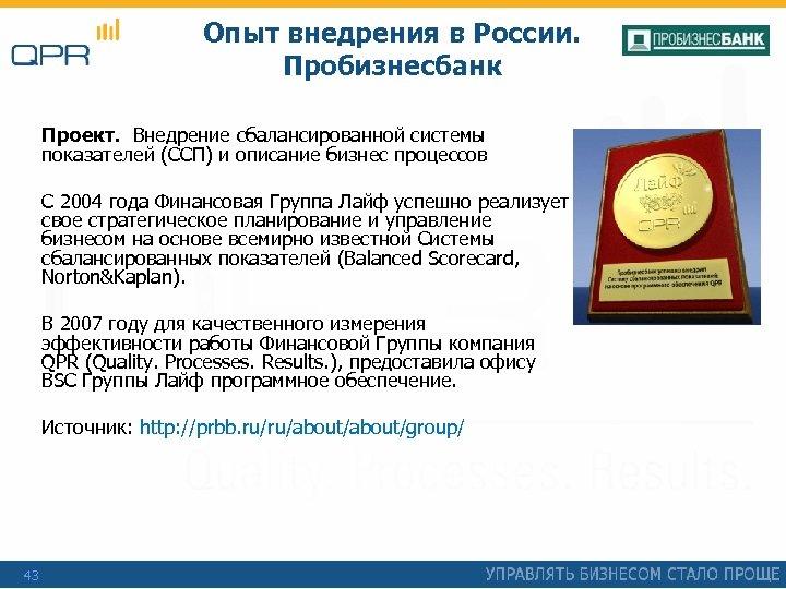 Опыт внедрения в России. Пробизнесбанк Проект. Внедрение сбалансированной системы показателей (ССП) и описание бизнес