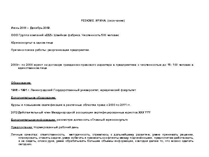 РЕЗЮМЕ. ИРИНА. (окончание) Июнь 2008 – Декабрь 2009. ООО Группа компаний «ZZZ» Швейная фабрика.