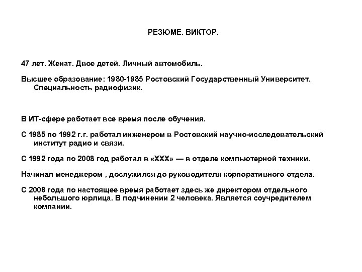 РЕЗЮМЕ. ВИКТОР. 47 лет. Женат. Двое детей. Личный автомобиль. Высшее образование: 1980 -1985 Ростовский
